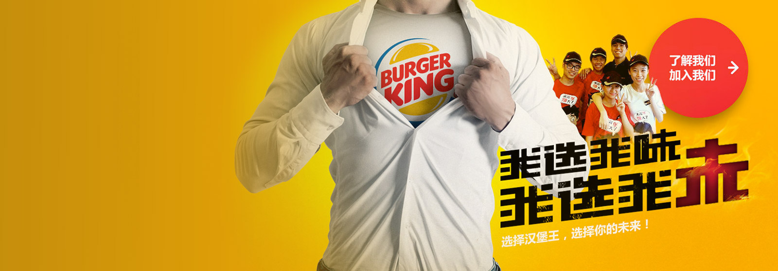Burger King China Recruitment Website Development